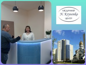 Медичний центр Наталії Кривенко Теремки