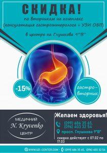 Консультація гастроентеролога знижка