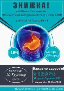 Знижка консультація гастроентеролога